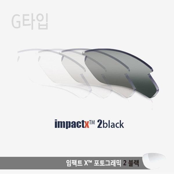 라이돈 렌즈 G타입-임팩트X2 변색렌즈 블랙