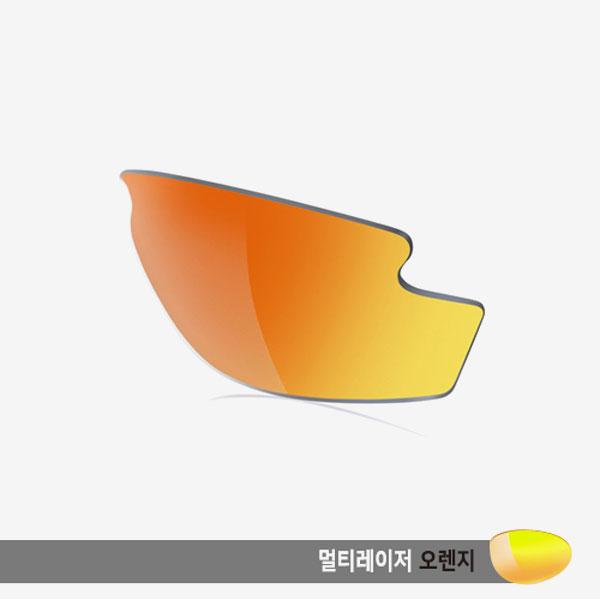 라이저 렌즈 멀티레이저 오렌지
