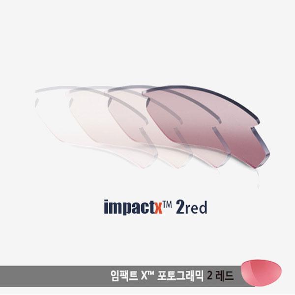 익셉션 플립업 렌즈 임팩트X2 변색렌즈 레드