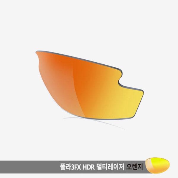 라이돈 렌즈 폴라3FX HDR 멀티레이저 오렌지 편광렌즈