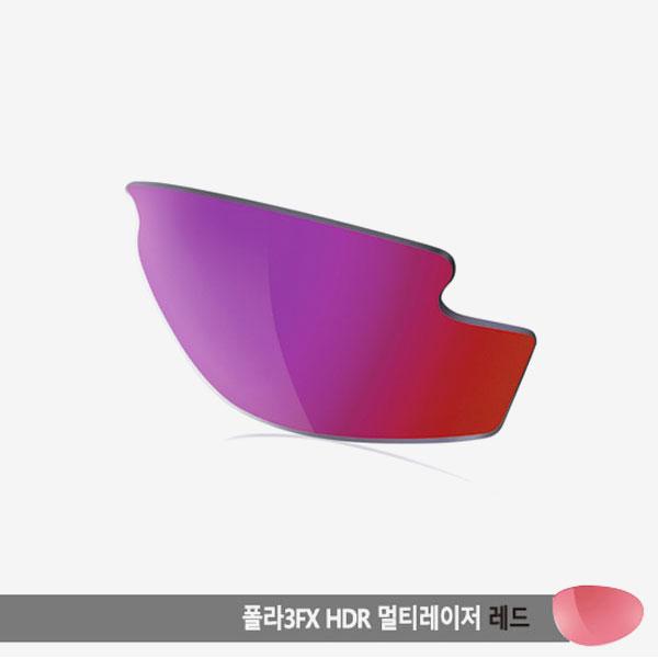 라이돈 렌즈 폴라3FX HDR 멀티레이저 레드 편광렌즈