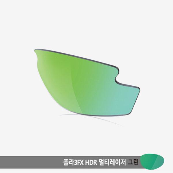 신트릭스 렌즈 폴라3FX HDR 멀티레이저 그린 편광렌즈